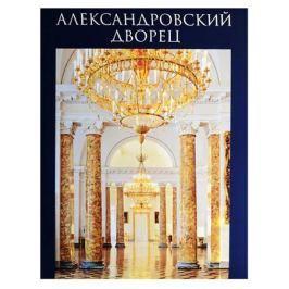 Бардовская Л., Плауде В., Степаненко И. Александровский дворец. Альбом
