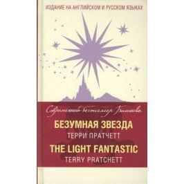 Пратчетт Т. Безумная звезда / The Light Fantastic