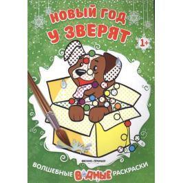 Гутор Н. (илл.) Новый год у зверят 1+: книжка-раскраска