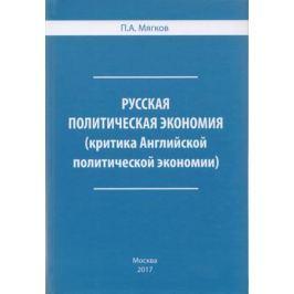 Мягков П. Русская политическая экономия (критика Английской политической экономии)