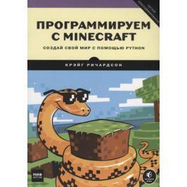 Ричардсон К. Программируем с Minecraft. Создай свой мир с помощью Python