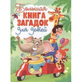Скиба Т. (сост.) Большая книга загадок для детей