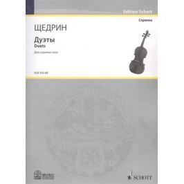 Щедрин Р. Дуэты = Duets. Для скрипки соло