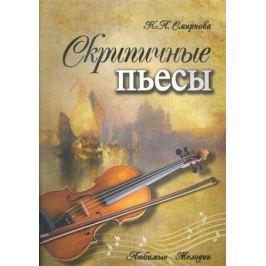 Смирнова Н. Скрипичные пьесы