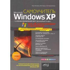 Матвеев М., Юдин М., Куприянова А. Windows XP с обновлениями 2010 Самоучитель
