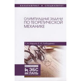 Нарута Т., Лободенко Е. Олимпиадные задачи по теоретической механике