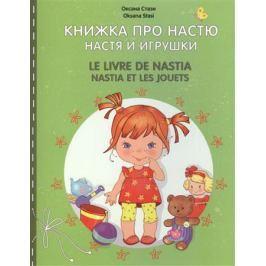 Стази О. Книжка про Настю. Настя и игрушки / Le livre de Nastia. Nastia et les jouets. Для детей 2-4 лет