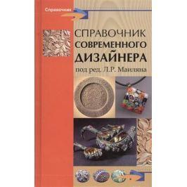 Маилян Л. (ред.) Справочник современного дизайнера