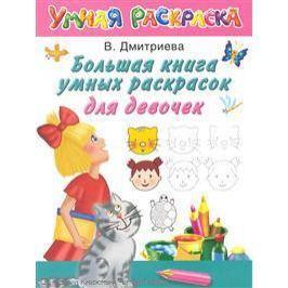 Дмитриева В. Большая книга умных раскрасок для девочек