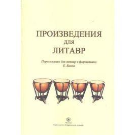 Банк Е. (сост.) Произведения для литавр