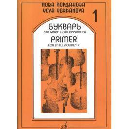 Йорданова Й. Букварь для маленьких скрипачей 1 + Букварь для маленьких скрипачей-1. Клавир