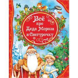 Александрова З. и др. Все про Деда Мороза и Снегурочку