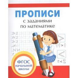 Смирнова Е., (сост.) Прописи с заданиями по математике