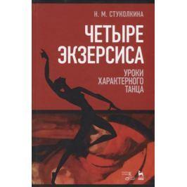 Стуколкина Н. Четыре экзерсиса. Уроки характерного танца