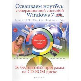 Никитин Н. Осваиваем ноутбук с операционной системой Windows 7