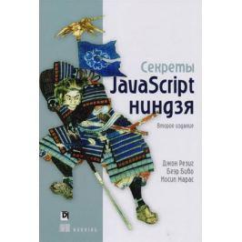 Резиг Дж., Бибо Б., Марас И. Секреты JavaScript ниндзя