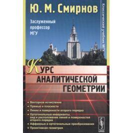 Смирнов Ю. Курс аналитической геометрии. Учебное пособие
