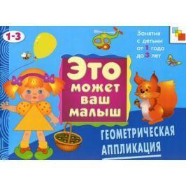 Янушко Е. Геометрическая аппликация Худ. альбом для занятий с детьми 1-3 лет