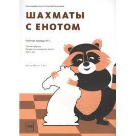 Волкова Е., Прудникова Е. Шахматы с енотом. Рабочая тетрадь № 1. Шахматная доска. Фигуры: ход, нападение, взятие. Ших и мат
