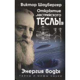 Шаубергер В. Открытие
