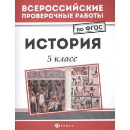Некрасов С. История. 5 класс