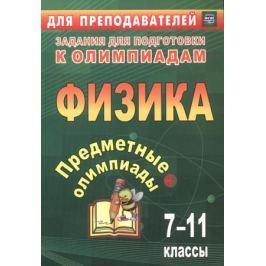 Баранова Н. и др. Предметные олимпиады. 7-11 классы. Физика