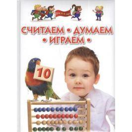Гаврина С., Кутявина Н., Топоркова И. и др. Считаем. Думаем. Играем. Для 4-6 лет