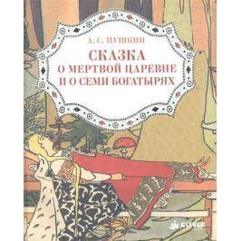 Пушкин А. Сказка о мертвой царевне и о семи богатырях