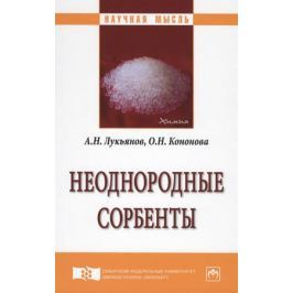 Лукьянов А., Кононова О. Неоднородные сорбенты. Монография