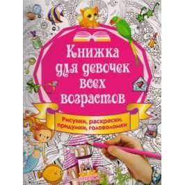 Горбунова И. Книжка для девочек всех возрастов. Рисунки, раскраски, придумки, головоломки