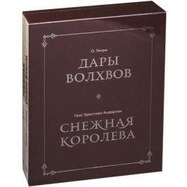 Генри О., Андерсен Г.Х. Дары волхвов. Снежная королева (комплект из 2 книг)