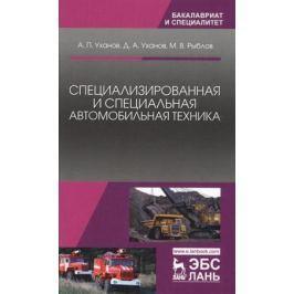 Уханов А., Уханов Д., Рыблов М. Специализированная и специальная автомобильная техника. Учебное пособие