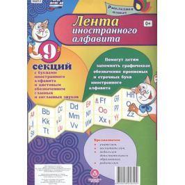 Лента иностранного алфавита. Раскладной плакат из 9 секций с буквами иностранного алфавита и цветовым обозначением гласных и согласных звуков
