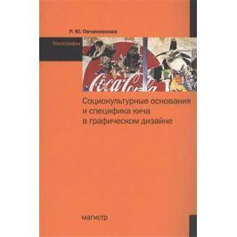 Овчинникова Р. Социокультурные основания и специфика кича в графическом дизайне: Монография