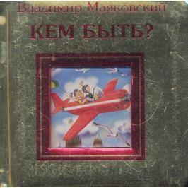 Маяковский В. Кем быть