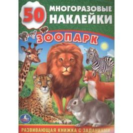 Хомякова К. (ред.) Зоопарк. 50 многоразовых наклеек
