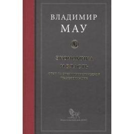 Мау В. Экономика и власть. Опыт посткоммунистической трансформации