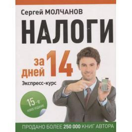 Молчанов С. Налоги за 14 дней. Экспресс-курс. 15-е новое издание