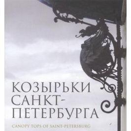 Калиничев Б. Козырьки Санкт-Петербурга