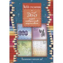 Потапова А. (сост.) Скетч-ежедневник: 365 идей, набросков, зарисовок. Вдохновение в каждом дне