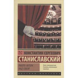 Станиславский К. Работа актера над собой