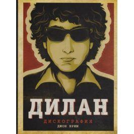 Брим Дж. Дилан. Дискография