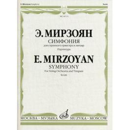 Самарин А. (Сост.) Альбом для домашнего музицирования. Для фортепиано. Выпуск 5