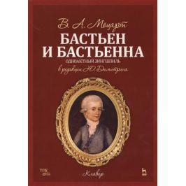 Моцарт В. Бастьен и Бастьенна. Зингшпиль в одной сцене по мотивам оперы Жан-Жака Руссо