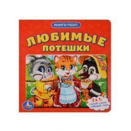 Хомякова К. (ред.) Любимые потешки