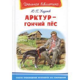 Казаков Ю. Арктур - гончий пес