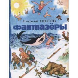 Носов Н. Фантазеры: рассказы