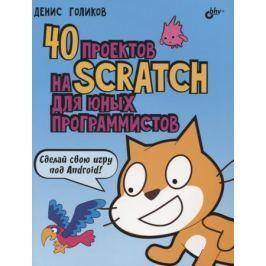 Голиков Д. 40 проектов на Scratch для юных программистов