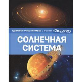 Земцова Т. (ред.) Солнечная система