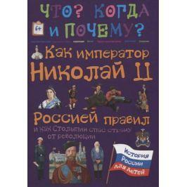 Владимиров В. Как император Николай II Россией правил и как Столыпин спас страну от революции